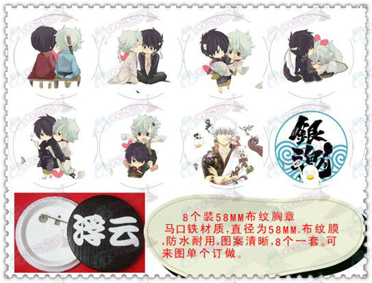 58MM Gyrosigma badge-Gin Tama Accessories2 pessoa Q